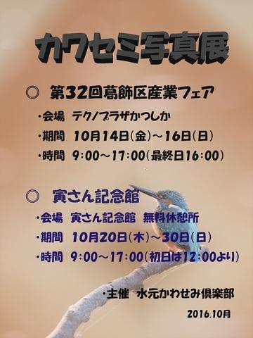 2016年 不動池 写真展ポスター.jpg