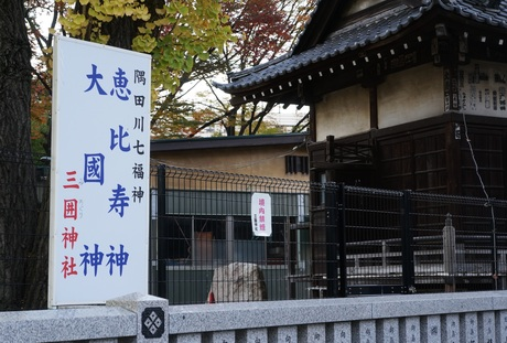 DSC02888隅田川7福神.jpg