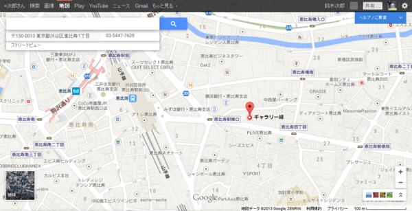 ギャラリー縁 - Google マップ.png