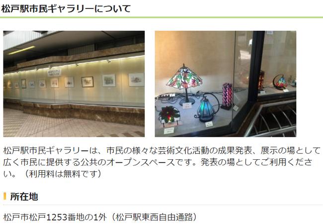 松戸駅市民ギャラリー.png