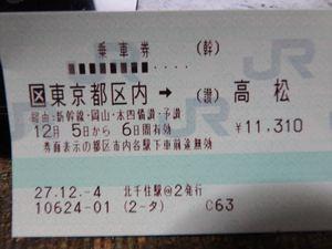 乗車切符_R.jpg