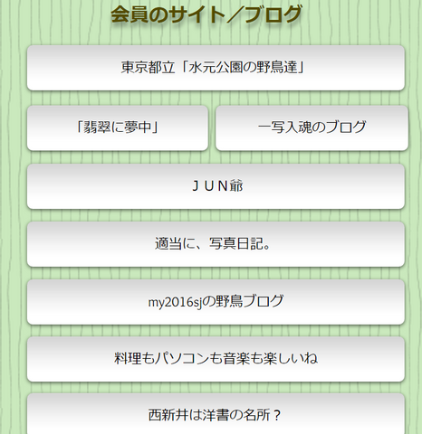 会員のサイト.png