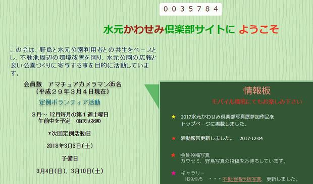 HP水元かわせみ倶楽部.png